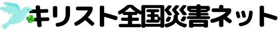 キリスト全国災害ネット(全キ災)